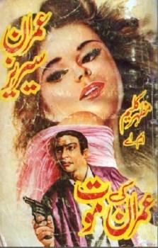 Imran Ki Maut Novel By Mazhar Kaleem MA Pdf