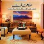 Mulaqat Urdu By Abu Yahya Pdf Download Free