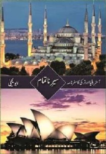 Sair e Natamam By Abu Yahya Pdf Download