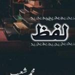 Lafz Urdu Romantic Novel By Muhammad Shoaib Pdf