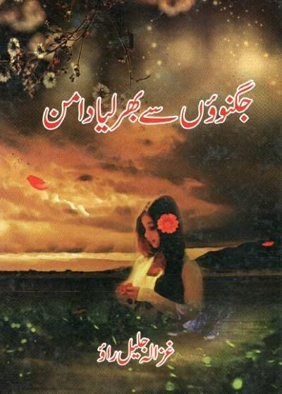 Jugnuon Se Bhar Lia Daman By Ghazala Jalil Rao Pdf