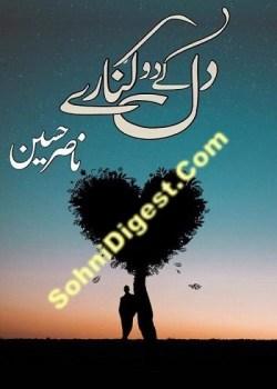 Dil Ke Do Kinare Novel By Nasir Hussain Pdf Download