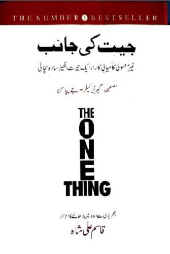 Jeet Ki Janib By Qasim Ali Shah Pdf Download