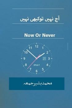 Aaj Nahi To Kabhi Nahi By Muhammad Bashir Juma Pdf
