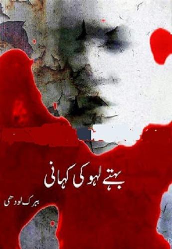 Behtay Lahoo Ki Kahani By Babrak Lodhi Pdf
