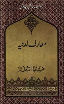 Maarif e Ladunniya By Imam Rabbani Mujaddid Alif Sani Pdf