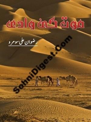 Mout Ki Wadi Novel By Rizwan Ali Soomro Pdf