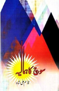 Soch Ka Himalaya By Qasim Ali Shah Pdf Download