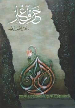 Harf e Aghaz By Dr Azhar Waheed Pdf Download
