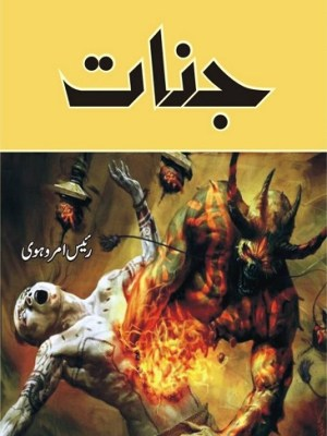 Jinnat Urdu By Raees Amrohvi Pdf Download