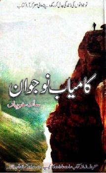Kamyab Nojawan 7 Khubiyan By Syed Irfan Ahmed Pdf