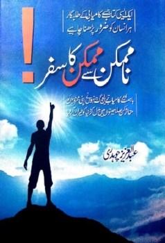 Namumkin Se Mumkin Ka Safar By Abdul Aziz Pdf