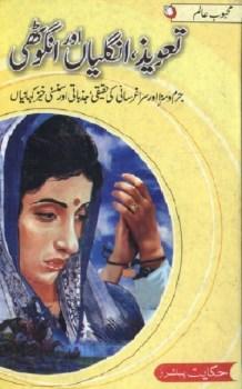 Taweez Ungliyan Aur Angoothi By Mehboob Alam Pdf