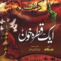 Aik Qatra Khoon Novel By Ismat Chugati Pdf Download