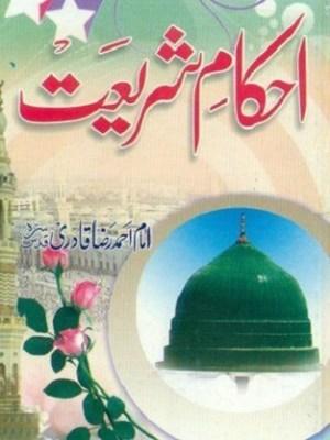Ahkam e Shariat Urdu By Imam Ahmed Raza Khan Pdf