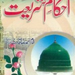 Ahkam e Shariat Urdu By Imam Ahmed Raza Khan Pdf