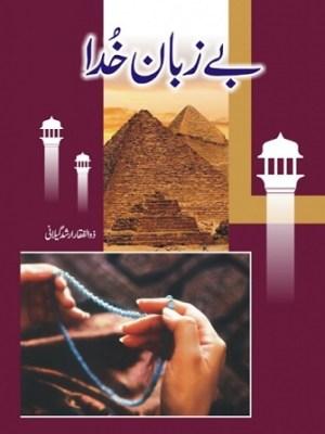 Be Zuban Khuda Novel By Zulfiqar Arshad Gilani Pdf