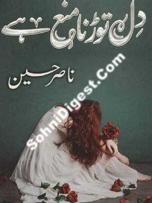 Dil Torna Mana Hai Novel By Nasir Hussain Pdf