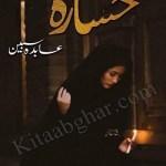 Khasara Novel By Abida Sabeen Pdf Download