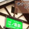 *女四人で鎌倉~江の島旅をしてきましたその2