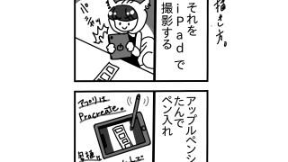 *iPadを使用した、個人的漫画の描き方