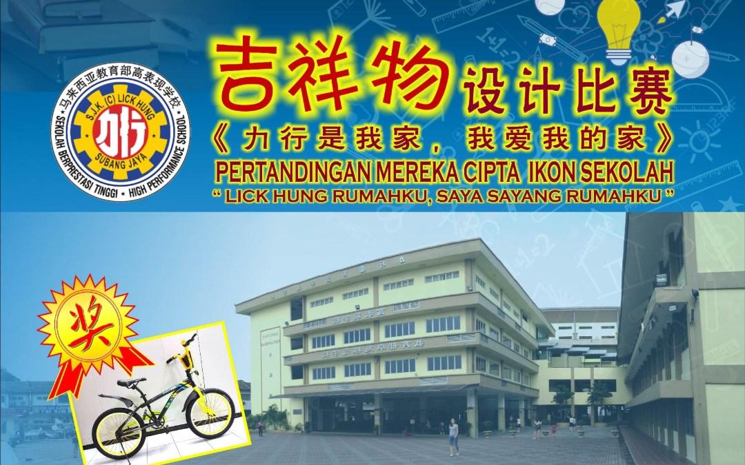 力行学校吉祥物设计比赛  PERTANDINGAN MEREKA CIPTA IKON SEKOLAH LICK HUNG