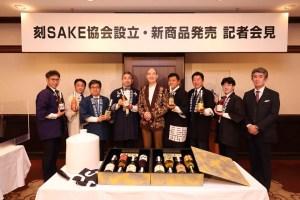 """Conferencia de prensa de la """"Asociación Koku SAKE"""" celebrada en Teikoku Hotel Tokyo"""