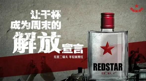 Red Star Er Guo Tuo: uno de los licores más exóticos que existe