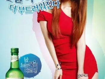 Soju Chum Churum, una de las marcas de moda actuales