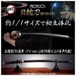 demon-slayer-kimetsu-no-yaiba-proplica-nichirin-sword-kamado-tanjiro-11-88cm-eu