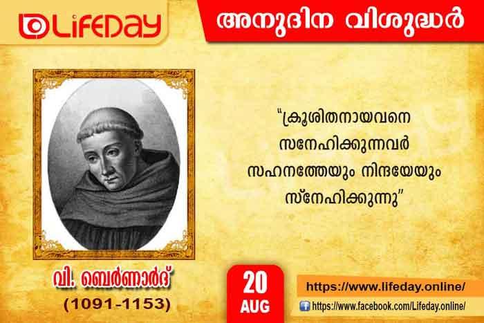 ആഗസ്റ്റ് 20: വിശുദ്ധ ബെര്ണാര്ദ് (1091-1153)