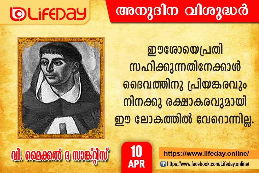 ഏപ്രില് 10: വി. മൈക്കല് ദ സാങ്ക്റ്റിസ്