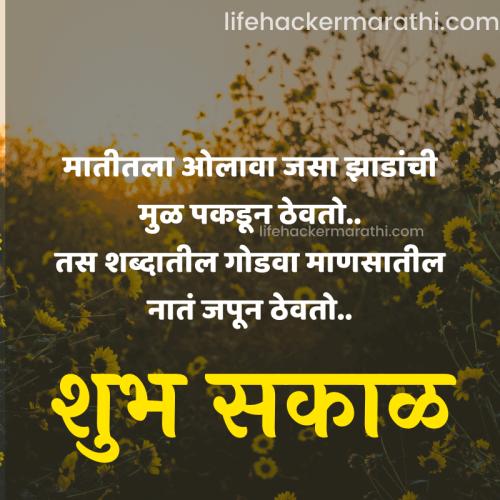 good morning marathi suvichar
