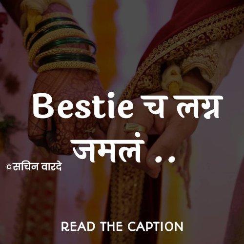 besties quotes marathi