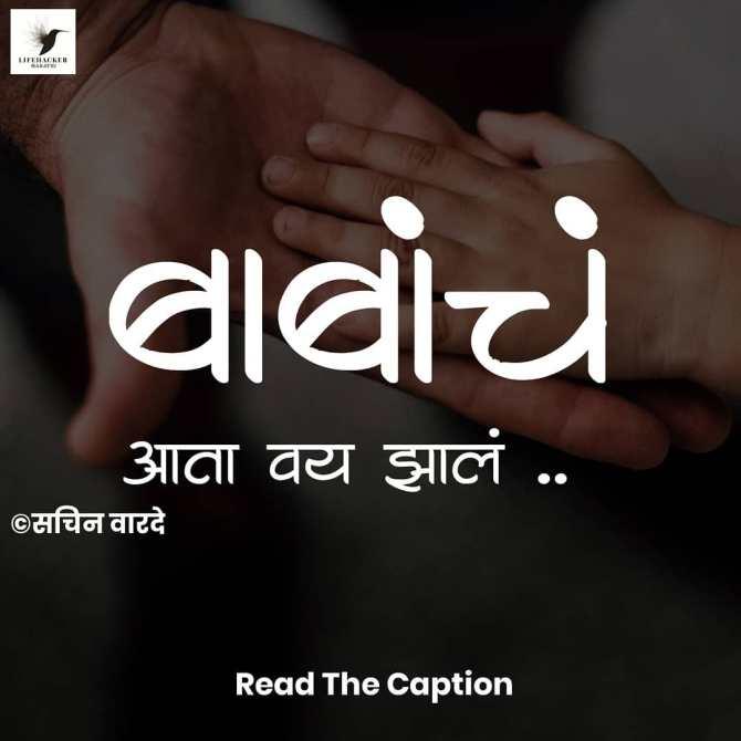 Emotional father marathi quotes