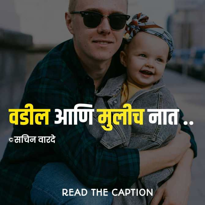 Father and daughter Marathi quotes