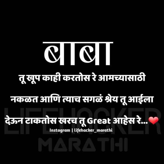 daddy marathi quotes