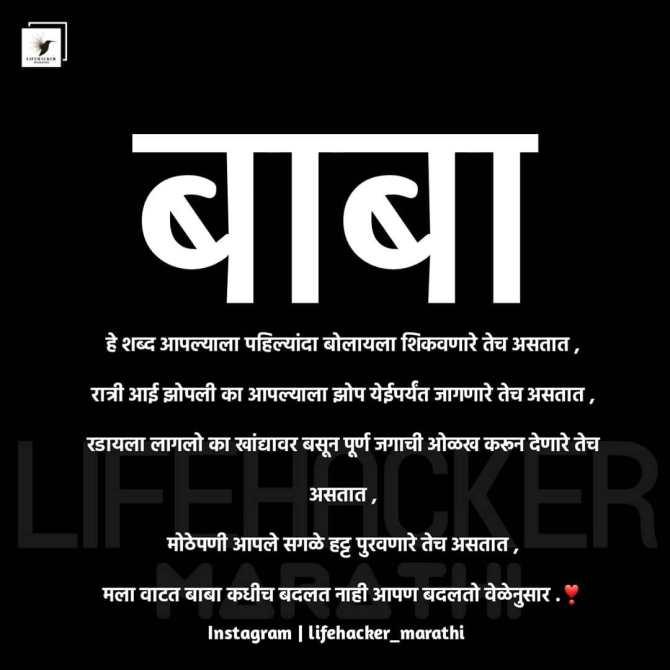 Father marathi quotes