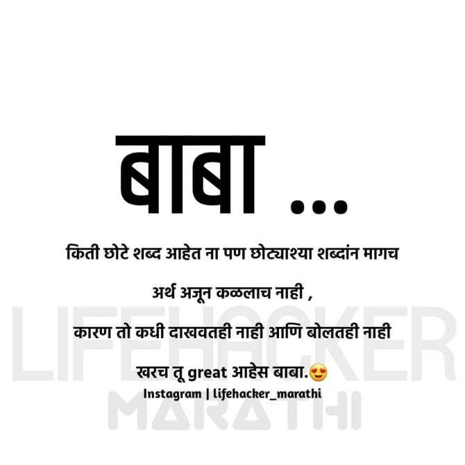 dad marathi quotes