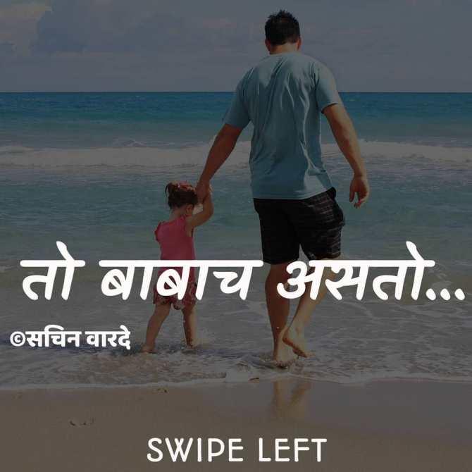 baba marathi lekh