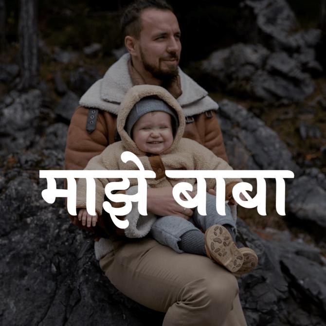 baba marathi story