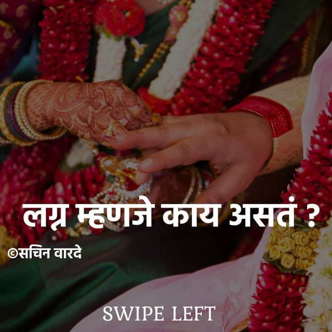 Married Quotes marathi