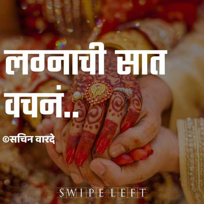marriage quotes marathi