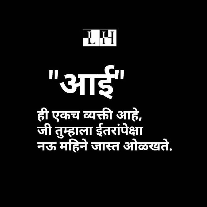 aai quotes in marathi