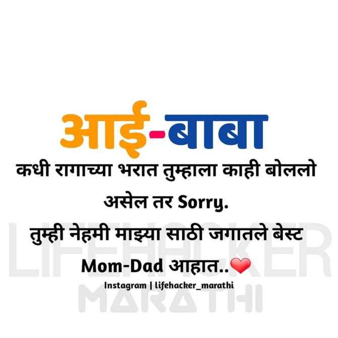 आई मराठी सुविचार