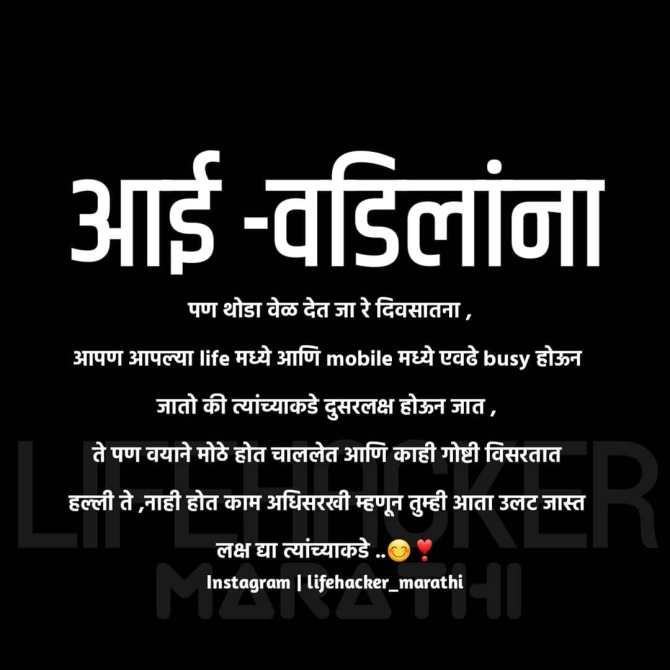 aai aathvani quotes
