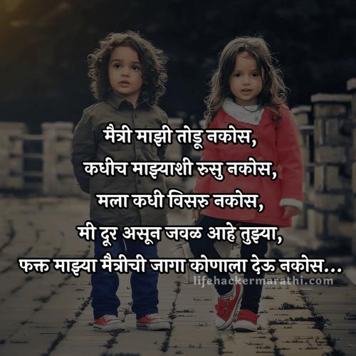 friendship day marathi quotes