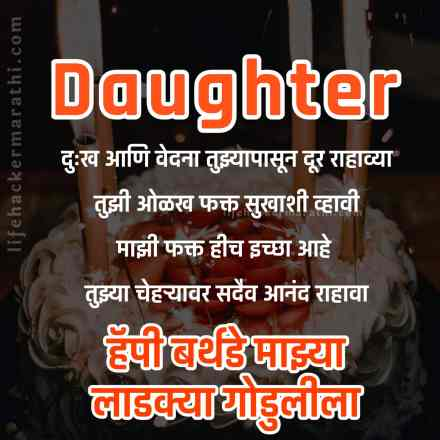 birthday wishes in marathi for daughter