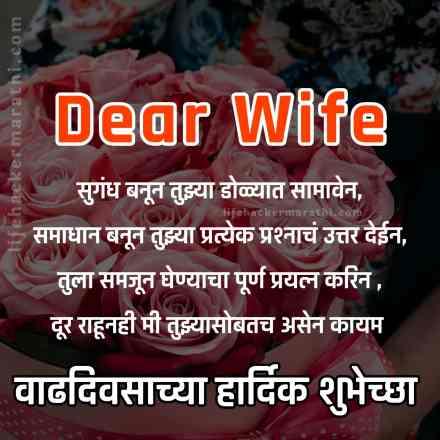 वाढदिवसाच्या हार्दिक शुभेच्छा बायको