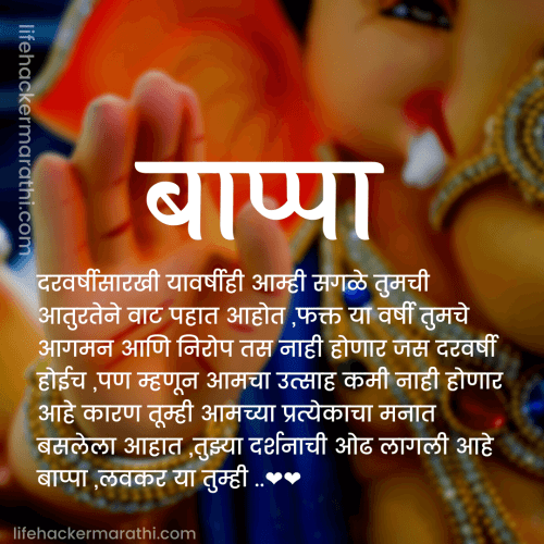 Bappa Agaman quotes in marathi